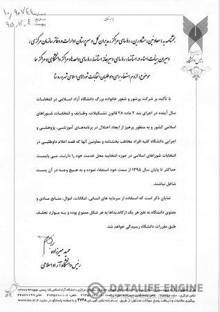 استعفای معاون دانشگاه و رییس مرکز آموزشی وفرهنگی سما واحد لاهیجان