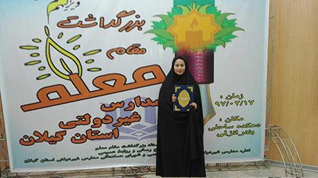 دبیر ادبیات دبیرستان دوره اول سما لاهیجان به عنوان معلم نمونه انتخاب شد