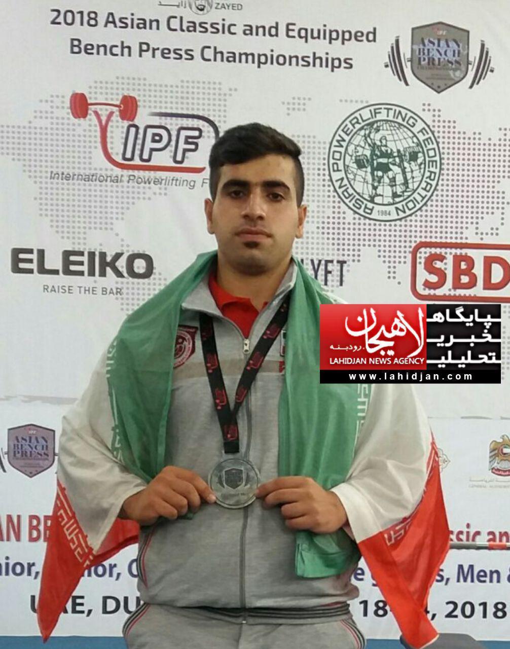دانشجوی تربیت بدنی سما لاهیجان نایب قهرمان مسابقات آسیایی شد