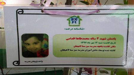ویژه برنامه شهید محمد طاها اقدامی در مدرسه سبز سما لاهیجان و سیاهکل