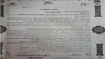 جلسه معارفه مسوول بسیج دانشجویی سما لاهیجان برگزار شد