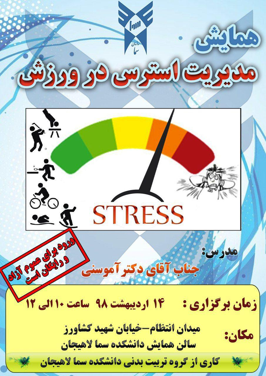 همایش مدیریت استرس در ورزش در سما لاهیجان برگزار می شود