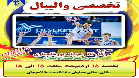 آمادگی جسمانی تخصصی والیبال در سما لاهیجان