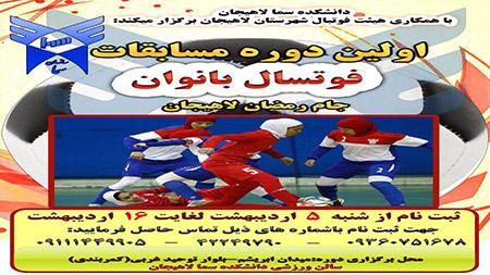 اولین دوره مسابقات فوتسال بانوان؛ جام رمضان لاهیجان