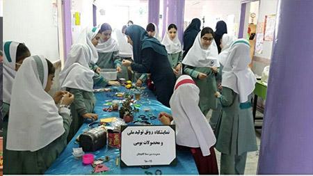 برگزاری نمایشگاه رونق تولید در مدرسه سبز سما لاهیجان